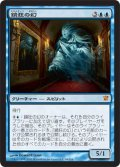 【JPN】鏡狂の幻/Mirror-Mad Phantasm[MTG_ISD_068M]