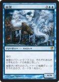 【JPN】嵐霊/Sturmgeist[MTG_ISD_082R]