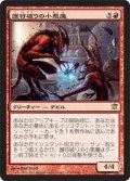 【JPN】護符破りの小悪魔/Charmbreaker Devils[MTG_ISD_134R]