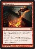 【JPN】小悪魔の遊び/Devil's Play[MTG_ISD_140R]
