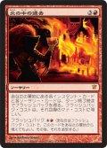 【JPN】炎の中の過去/Past in Flames[MTG_ISD_155M]