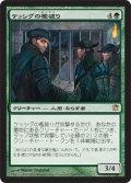 【JPN】ケッシグの檻破り/Kessig Cagebreakers[MTG_ISD_189R]