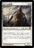 【JPN】神々の神盾/Aegis of the Gods[MTG_JOU_001R]