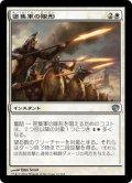 【JPN】密集軍の隊形/Phalanx Formation[MTG_JOU_021U]