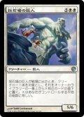 【JPN】採石場の巨人/Quarry Colossus[MTG_JOU_022U]