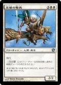 【JPN】空槍の騎兵/Skyspear Cavalry[MTG_JOU_026U]