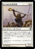 【JPN】テツモスの大神官/Tethmos High Priest[MTG_JOU_029U]