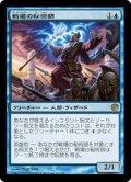 【JPN】戦場の秘術師/Battlefield Thaumaturge[MTG_JOU_031R]