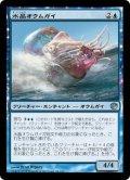 【JPN】水晶オウムガイ/Crystalline Nautilus[MTG_JOU_034U]