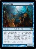 【JPN】果敢な泥棒/Daring Thief[MTG_JOU_036R]