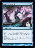 【JPN】キオーラの放逐/Kiora's Dismissal[MTG_JOU_044U]
