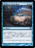 【JPN】深海からの引き寄せ/Pull from the Deep[MTG_JOU_047U]