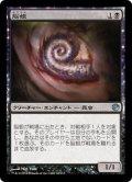 【JPN】脳蛆/Brain Maggot[MTG_JOU_062U]