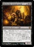 【JPN】黄金の呪いのマカール王/King Macar, the Gold-Cursed[MTG_JOU_074R]