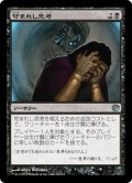 【JPN】苛まれし思考/Tormented Thoughts[MTG_JOU_086U]