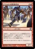 【JPN】アクロスの戦線砕き/Akroan Line Breaker[MTG_JOU_088U]