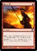 【JPN】眩しい炎/Blinding Flare[MTG_JOU_091U]