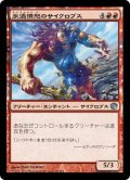 【JPN】永遠憤怒のサイクロプス/Cyclops of Eternal Fury[MTG_JOU_092U]
