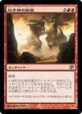【JPN】双子神の指図/Dictate of the Twin Gods[MTG_JOU_093R]
