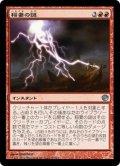 【JPN】稲妻の謎/Riddle of Lightning[MTG_JOU_107U]