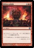 【JPN】奔放なる遊戯/Rollick of Abandon[MTG_JOU_108U]
