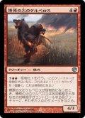 【JPN】燎原の火のケルベロス/Wildfire Cerberus[MTG_JOU_116U]