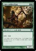 【JPN】バサーラ塔の弓兵/Bassara Tower Archer[MTG_JOU_117U]