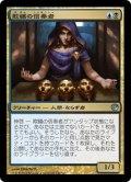【JPN】欺瞞の信奉者/Disciple of Deceit[MTG_JOU_148U]