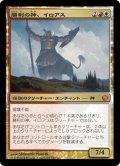 【JPN】勝利の神、イロアス/Iroas, God of Victory[MTG_JOU_150M]