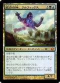 【JPN】彼方の神、クルフィックス/Kruphix, God of Horizons[MTG_JOU_152M]