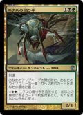 【JPN】ニクスの織り手/Nyx Weaver[MTG_JOU_153U]