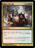 【JPN】倒れし神の宴/Revel of the Fallen God[MTG_JOU_155R]