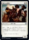 【JPN】盾打ちの戦士/Battershield Warrior[MTG_KHM_002U]
