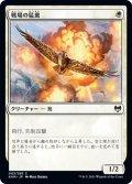 【JPN】戦場の猛禽/Battlefield Raptor[MTG_KHM_003C]