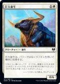 【JPN】巨大雄牛/Giant Ox[MTG_KHM_011C]