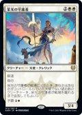 【JPN】栄光の守護者/Glorious Protector[MTG_KHM_012R]