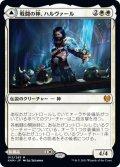 【JPN】戦闘の神、ハルヴァール/Halvar, God of Battle/領界の剣/Sword of the Realms[MTG_KHM_015M]