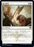 【JPN】鉄の評決/Iron Verdict[MTG_KHM_017C]