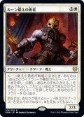 【JPN】★Foil★ルーン鍛えの勇者/Runeforge Champion[MTG_KHM_026R]