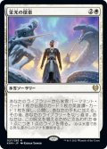 【JPN】★Foil★栄光の探索/Search for Glory[MTG_KHM_027R]