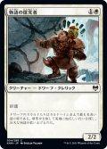 【JPN】物語の探究者/Story Seeker[MTG_KHM_034C]