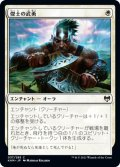 【JPN】傑士の武勇/Valor of the Worthy[MTG_KHM_037C]
