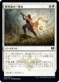 【JPN】戦角笛の一吹き/Warhorn Blast[MTG_KHM_038C]
