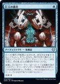 【JPN】巨人の護符/Giant's Amulet[MTG_KHM_059U]