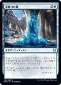 【JPN】氷縛りの柱/Icebind Pillar[MTG_KHM_062U]