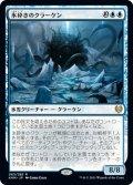 【JPN】★Foil★氷砕きのクラーケン/Icebreaker Kraken[MTG_KHM_063R]