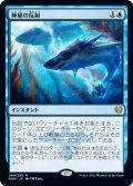 【JPN】神秘の反射/Mystic Reflection[MTG_KHM_069R]
