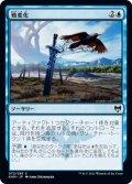 【JPN】鴉変化/Ravenform[MTG_KHM_072C]