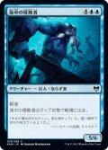 【JPN】海中の侵略者/Undersea Invader[MTG_KHM_078C]