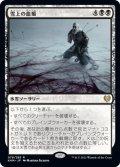 【JPN】雪上の血痕/Blood on the Snow[MTG_KHM_079R]